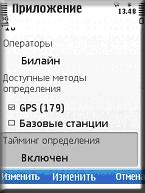 on-line телефонная база данных