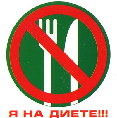 кремлевская диета идеальный вес