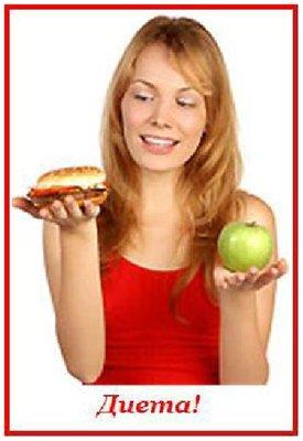 диета похудеть срочно за 2 недели